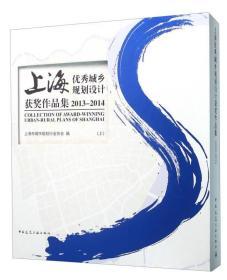 上海优秀城乡规划设计获奖作品集(2013-2014 套装上下册)