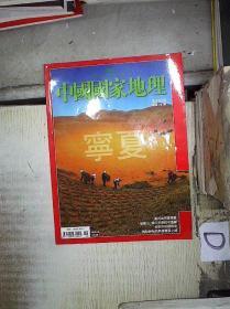 中国国家地理   2010 8  繁体 。