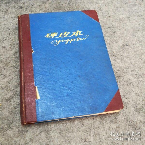 硬皮本日记本天津文批监制