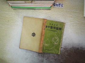 民国旧书: 最新编著.初中数学题解.中学生复习丛书之一
