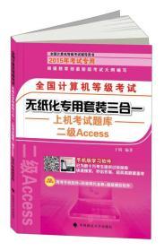 全国计算机等级考试无纸化专用套装三合一:二级Access