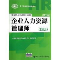 正版二手 企业人力资源管理师(四级)(第三版) 中国就业培训技术指导中心 中国劳动社会保障出版社 9787516709450