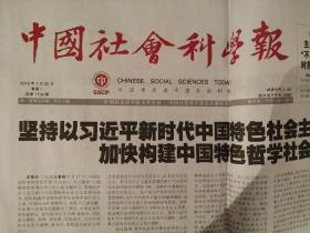 中国社会科学报 2019.7.22 总第1739期7月整月都有,拍下告知需要第几期