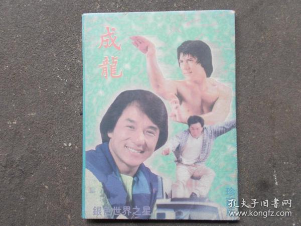 成龙 珍藏版 明信片 9张