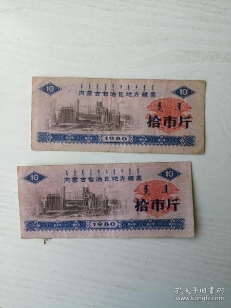 內蒙古糧票十斤