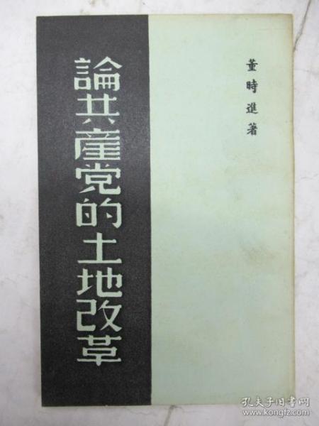 論共產黨的土地改革  ~影印本~