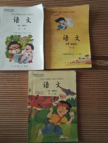 小学语文课本三本
