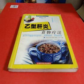 乙型肝炎食物疗法——常见病食物疗法丛书