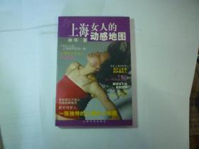 【包邮】上海女人的动感地图//林华著..上海文艺出版社..2006年2月一版一印...品佳如新