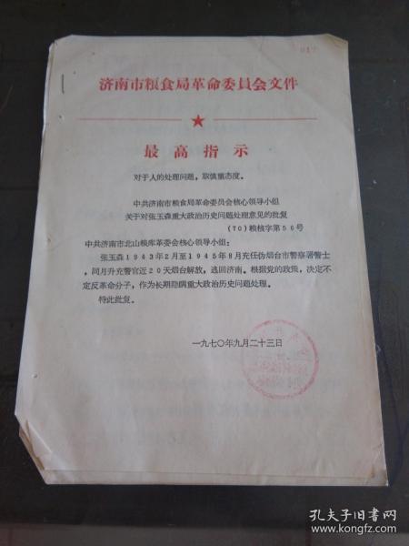 文革资料:中共济南市粮食局革命委员会核心小组 关于对张玉森重大历史问题的报告