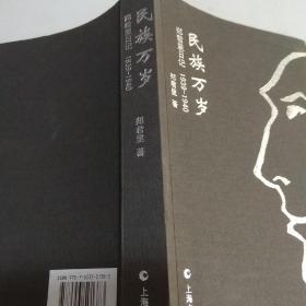 民族万岁—郑君里日记1939-1940