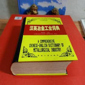 汉英冶金工业词典