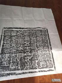 东han何君阁道碑原石拓片《何君阁道碑》系东汉光武帝中元二年(即公元57年)所刻。这是史有记载,未曾见物的国宝,历朝历代的考古工作者、史学家、书法家梦寐以求的古代**。说它是碑,是因为史书中记载为碑,实际上是摩崖石刻。刻石镌于高约350厘米,
