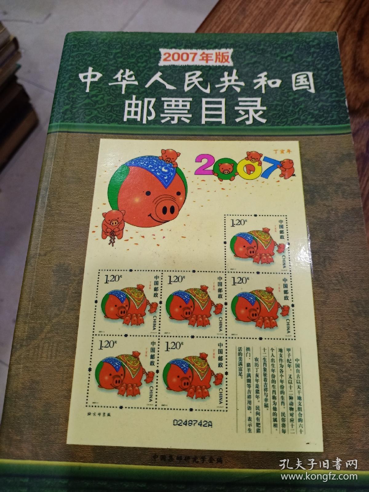 中华人民共和国邮票目录(2007年版)