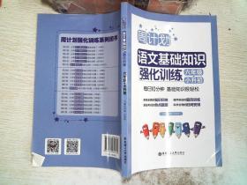 周计划:语文基础知识强化训练(六年级+小升初)