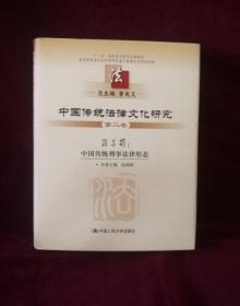 正版库存 中国传统法律文化研究(第二卷)