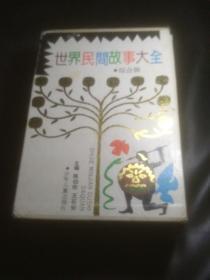 世界民间故事大全(插图版10册全)(综合辑)