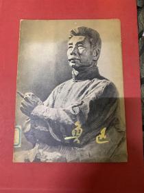 鲁迅(油画册页全12张)上海人民出版社.1976年1版1印  馆藏书