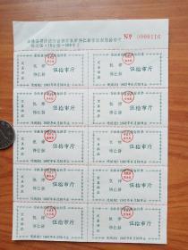 文革时期余姚县棉籽统购面仁饼票整版(五十市斤),