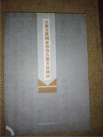 江苏首批国家珍贵古籍名录图录
