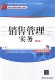 正版二手 销售管理实务-(第2版) 安贺新 清华大学出版社 9787302359012