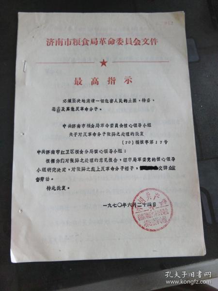 文革资料:中共济南市粮食局革命委员会核心小组 关于对张异之的处理的批复
