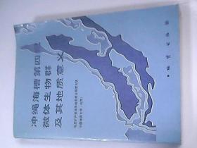冲绳海槽第四纪微体生物群及其地质意义