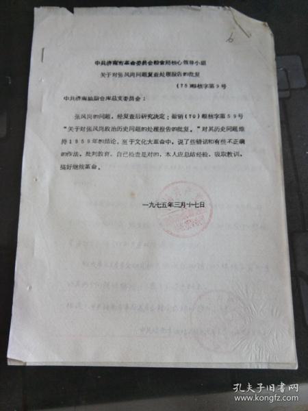 文革资料:中共济南市粮食局革命委员会核心小组 关于对张凤岗处理报告