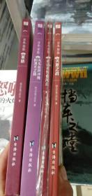 日本军鉴  全4册