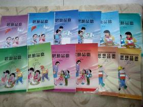 思想品德 第一册到第十二册 九年义务教育六年制小学教科书 (12册全)