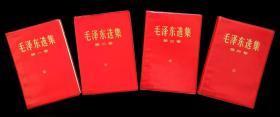 毛泽东选集1~4卷(红塑皮烫金封面98品)
