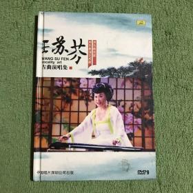 王苏芬 古曲演唱集 (作者签名版)