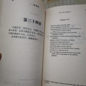 道德经:汉英对照