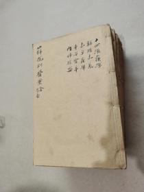 薜晥判医案全集.上海棋街朱氏焕文书局
