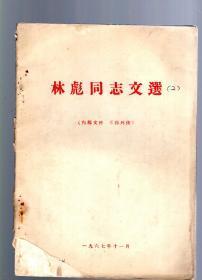 文革材料;林彪同志文选【1967.11.】内有毛林合照、林题词。16开本