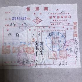 民国时期 秦皇岛会友书局销售收据带中华民国政府印花税票6张