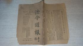 1944年《法令周报-兵役法令专号》 第一卷第十二,十三期(抗战刊物)