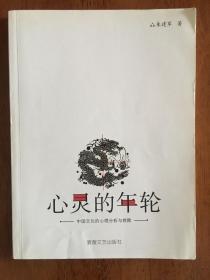 心灵的年轮:中国文化的心理分析与救赎