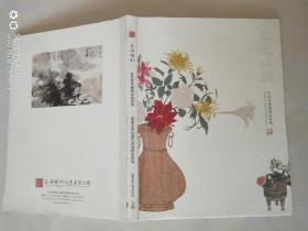 上海恒利 2015秋季艺术品拍卖会  南风北韵近现代精品专场