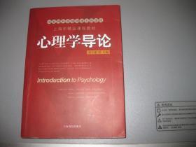 《心理学导论》(配光盘)- 上海市精品课程教材