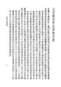 七言絕句作法舉隅,馮振著,世界書局1936年初版,復印本,手工裝訂
