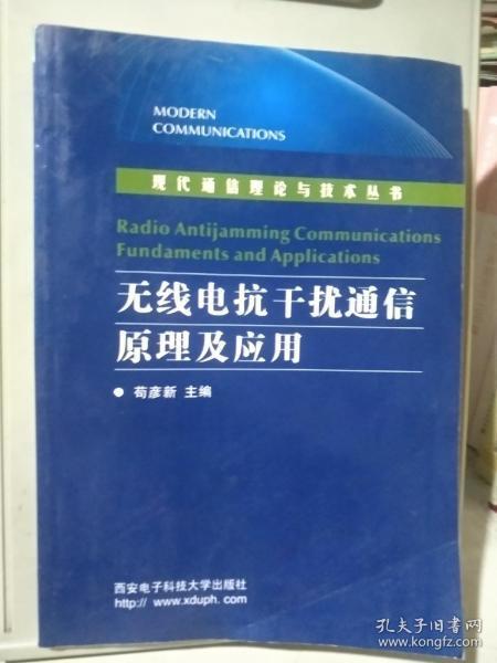无线电抗干扰通信原理及应用/现代通信理论与技术丛书