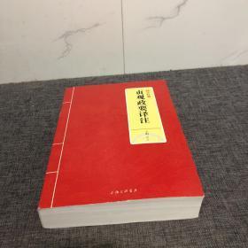 国学经典:贞观政要译注