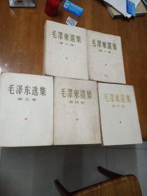 毛泽东选集1-5卷(大32开本)