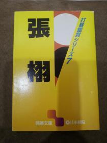 日本回流、日文原版精美围棋书,《张栩打棋鉴赏》口袋本软精装,带原装书函,整体保存不错。