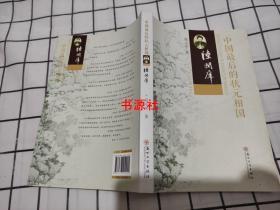 中国最后的状元相国:陆润庠(作者钤印本  小16开)