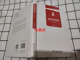 农民的鼎革(作者签赠本   小16开精装本  修订版)库存书