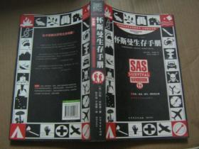 怀斯曼生存手册【1——3册全】