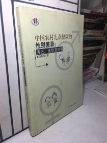 中国农村儿童健康的性别差异 : 历史、现状及对策