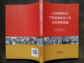 云南省新时代学校思想政治工作先进案例选编